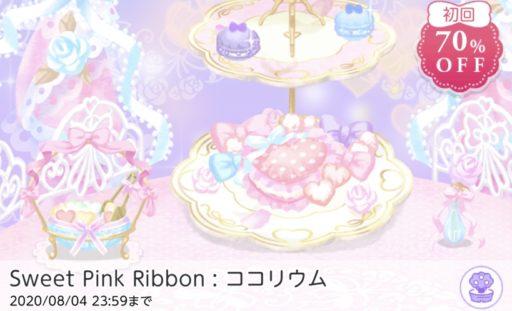 【ハピガチャ】Sweet Pink Ribbon(ココリウム)