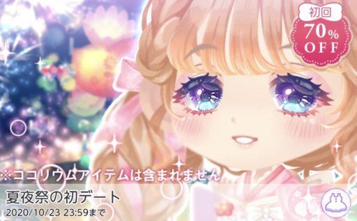 【ハピガチャ】夏夜祭の初デート(ファッション)