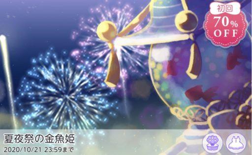 【ハピガチャ】夏夜祭の金魚姫(ファッション)
